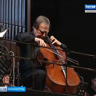Впервые в Калининграде выступил народный артист России Сергей Ролдугин