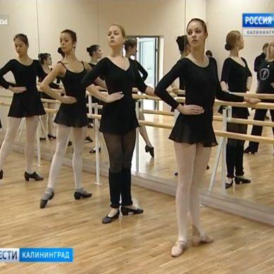 Филиал Московской государственной академии хореографии в Калининграде открывает набор учеников
