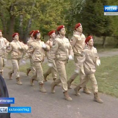 В Светлогорске прошёл финал военно-спортивной игры «Юные патриоты России»