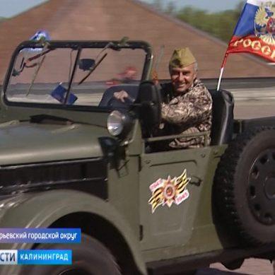 В Калининграде стартовал автопробег, посвященный 74-й годовщине Великой Победы