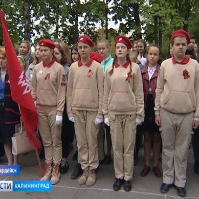 Гвардейской школе №2 присвоили имя участника штурма Кенигсберга