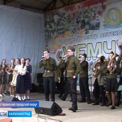 В Калининградской области прошел фестиваль молодёжной патриотической песни