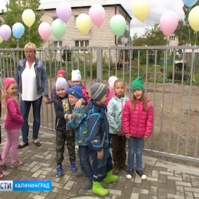 В Калининградской области открыли два детских сада