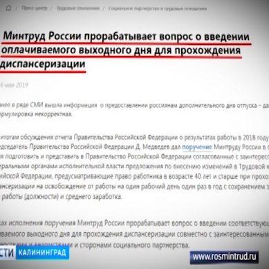 В России могут ввести дополнительный оплачиваемый выходной
