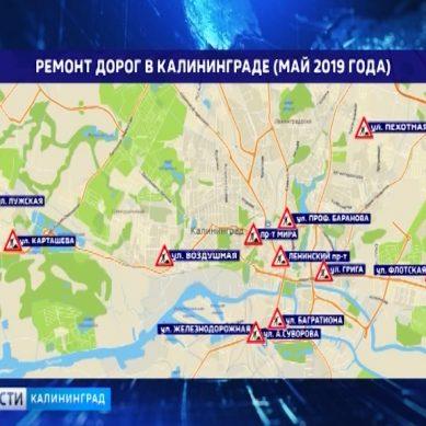В Калининграде ведется активный ремонт улично-дорожной сети