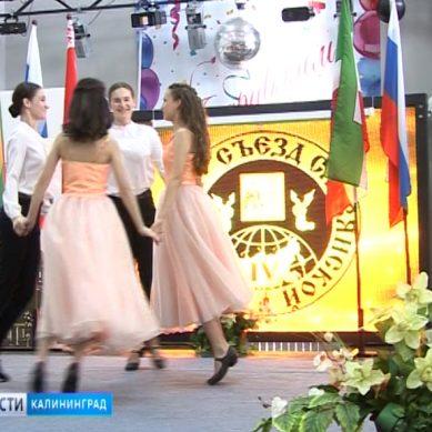 В Калининградской области состоялся Международный съезд славянской молодёжи