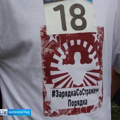 Калининградские полицейские провели зарядку для школьников и студентов зарядку